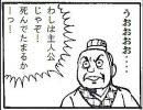 【ニコニコ動画】横山光輝 三国志 MAD 5(低画質回避版)を解析してみた