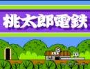 FC版初代桃太郎電鉄 決算1億円までプレイ