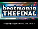 1曲15秒で巡るbeatmania THE FINAL