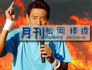 月刊 松岡修造ランキング 2009年4月+5月