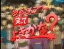 笑ってよきかな?増刊号!? thumbnail