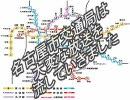 名古屋市交通局は大変な放送を流していきました。Ver0.3 動画版
