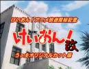 【けいおん!×ドラゴンボールMAD】けいおん!『改』第1話