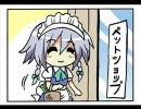 【東方サイレント4コマ漫画】メイドさんの日々1
