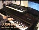 【ニコニコ動画】エロゲソングをピアノでいろいろ弾いてみた (その10)を解析してみた