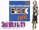 【巡音ルカ】Night After Night / U.K.