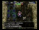 【実況】トルネコ3 異世界の迷宮に挑戦する その5【単発】