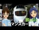 旅m@s ロマンスカーVSE 第1回 thumbnail