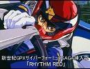 【OVA】新世紀GPXサイバーフォーミュラSAGA挿入歌 「Rhythm Red」