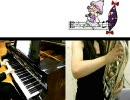 【ピアノ】東方萃夢想デュオしてみた【ユーフォニアム】