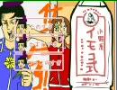 【ギャグマンガ日和】小野系妹子式【手描き】 thumbnail