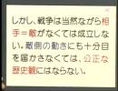 「大東亜戦争開戦の真実」4-1(H18.12.6)