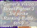 Gamer's VISION 3rdSTRIKE 20070721ランバト(1/6)