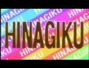 H!I!N!A!HINAGIKU!ヾ(゚∀゚)ノ ハイハイ! thumbnail