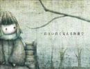 【MEIKO】ゆきうさぎ【オリジナル曲】 thumbnail