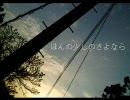 【初音ミク】 「ほんの少しのさよなら」 【オリジナル】 thumbnail