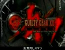 【GUILTY GEAR XX】 カイ=キスクが倒せない #RELOAD