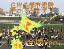 【ニコニコ動画】【札幌】GW7都市連動踊ってみたオフ全壊Ver.【やらないよーだ】を解析してみた