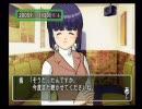 全てを「運命」で片付ける ときメモ3実況プレイpart24 thumbnail