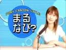 第08回 PONY CANYON STYLE まるなび?(能登麻美子)