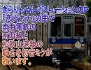 初音ミクが「恋☆カナ」の曲で南海電鉄南海線の駅名を歌いました。