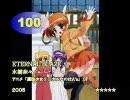 2000年代アニソン・ゲーソンメドレー・前編(2000年~2005年) thumbnail