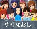 【5mium@s】アイドルマスター ウソ誕生秘話