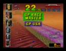 【64DD】C.ファルコンの挑戦するF-ZERO的アメリカGP act.1