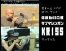 【ニコニコ動画】低反動サブマシンガン「クリス」のモデルガン作ってみたを解析してみた