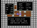 【FC版DQ1】ドラゴンクエスト1実況プレイpart04【ファミコン版ドラクエ1】