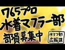【ニコニコ動画】アイドルマスター 765プロ水着マフラー部・広報を解析してみた