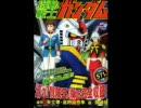 冒険王版機動戦士ガンダム第三話「ガルマ出撃」