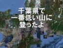 【ニコニコ動画】千葉県で一番低い山に登ったよを解析してみた