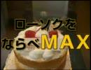 Happy Birthday MAX COFFEE ローソクをならべMAX!!!