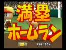 パワプロ9(開幕版) サクセス 球八高校 野手で普通プレイ part2