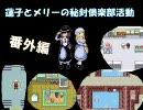 【東方人形劇】蓮子とメリーの秘封倶楽部活動 番外編 ~悪魔の証明