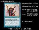 七色の禁止/制限カード【MTG替え歌】