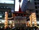 祇園祭_宵山