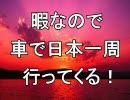 【ニコニコ動画】暇なので車で日本一周行ってくる! まだ準備中 その1を解析してみた