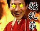 【松岡修造】騒乱節【ソーラン節】(微修正ver) thumbnail
