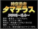 【ゲーム調】時空勇者タマデラス SADAME~運命~