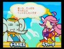 ぷよぷよ! 15th anniversary 漫才デモ「ぞう大魔王&ラフィーナ」