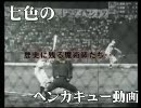 【野球替え歌】七色のヘンカキュー動画 歌ってみた thumbnail