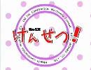 【MAD】けんせつ!【Kn-S2!】 thumbnail