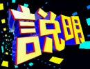[TAP]ビシバシスペシャル2 ハイパーモード 超むずい thumbnail