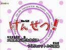 【ニコカラ】けんせつ!【Kn-S2!】 On Vocal