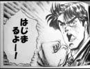 【MAD】ジョジョの奇妙な禁じられた遊び