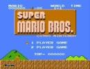 ファミコンのスーパーマリオ1の指一本クリアに挑戦 打開編