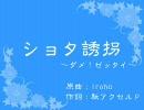 【UTAU】須布音ニクでショタ誘拐【ボカロカバー】 thumbnail