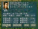 【三国志5】 袁術で皇帝を目指す 第52夜